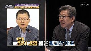 '보수통합' 선언한 황교안, 가능성은? [강적들] 306회 20191109