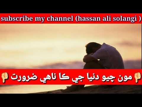 New whatsapo status |hy re asan ja naseeb|gulam hussain umrani