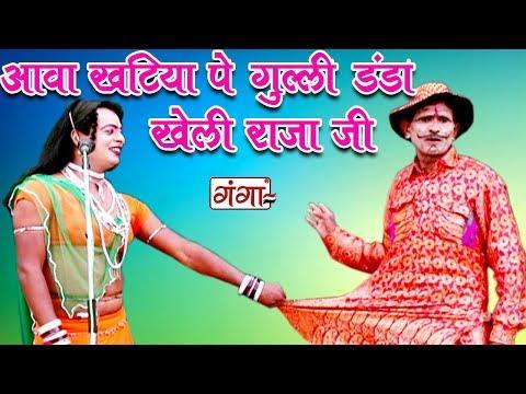 Awa Khatiya Pe Gully Danda Kheli Raja Ji - Ram Khelawan Ka Nach Programme   Bhojpuri Nautanki Song  