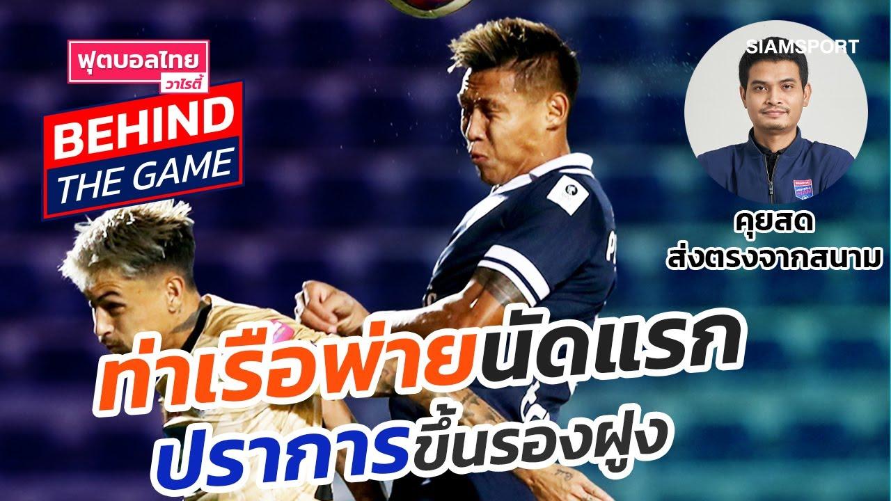 คุยหลังเกม สุพรรณดับท่าเรือ l ฟุตบอลไทยวาไรตี้ LIVE 26.09.64 - YouTube