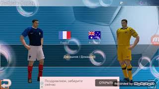 Франция Австралия 6 2 НО ТЕПЕРЬ ОЧЕНЬ КЛАССНОЕ время