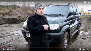 Тест драйв UAZ PATRIOT от Chesnok TV