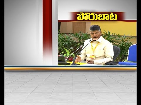 TDP Changed Strategy After Home Minister Rajnath's Phone to CBN