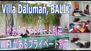 インドネシア・バリ島のDaluman 別荘の感覚☆プライベートプールと他の施...