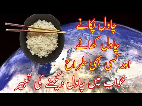 Rice Dream Meaning In Islam || Khwab Mein Chawal Dekhna Pakana khana Ki  Tabeer In Urdu Hindi Islamic