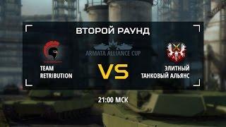 aW: Проект Армата. Armata Alliance Cup. Team Retribution vs «Элитный Танковый Альянс»