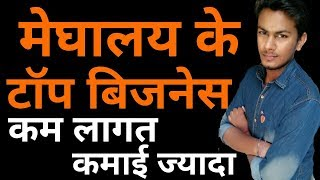 मेघालय के टॉप बिजनेस | Business Ideas From Meghalaya | Low Investment Business Ideas