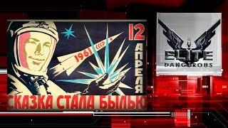 Elite Dangerous │ С Днем Космонавтики!