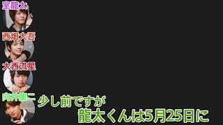室龍太 向井康二 西畑大吾 大西流星 とれ関 /とれたて関ジュース 201507...