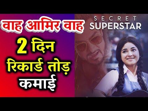 Secret Superstar 2nd Day Collection - Box Office Prediction - Aamir Khan, Zaira Wasim