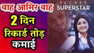 Secret superstar 2nd day collection - box office prediction - aamir khan, zaira wasim