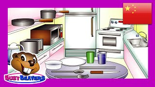 """In the Kitchen"" (Chinese Lesson 15) CLIP - Mandarin Food Words, Teach American Kindergarten Kids"
