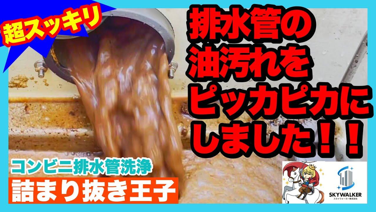 【超スッキリ】コンビニの排水管のドロドロ油汚れも高圧洗浄でピッカピカになります!スッキリきれい!![排水管高圧洗浄][Drain Unblocking][Drain cleaning]