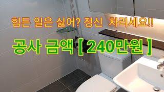 아파트 화장실 공사  현장 에서 예비  욕실 리모델링 …