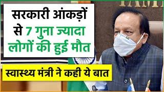 सरकार ने छिपाया मौतों का आंकड़ा, सरकारी आंकड़ों से 7 गुना ज्यादा हुई मौत, स्वास्थ्य मंत्री ने कहा !!