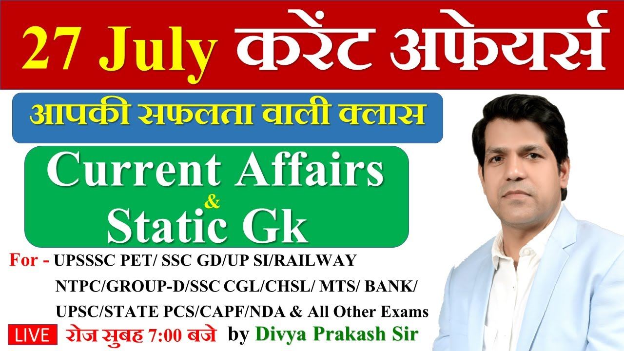 27 July | Daily Current Affairs #08 | For - SSC GD, UPSSSC PET, UP SI, RAILWAY, UPSC, UPPSC, etc.