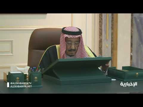 #الملك_سلمان يرأس جلسة #مجلس_الوزراء من مقره في مستشفى الملك فيصل التخصصي بـ #الرياض