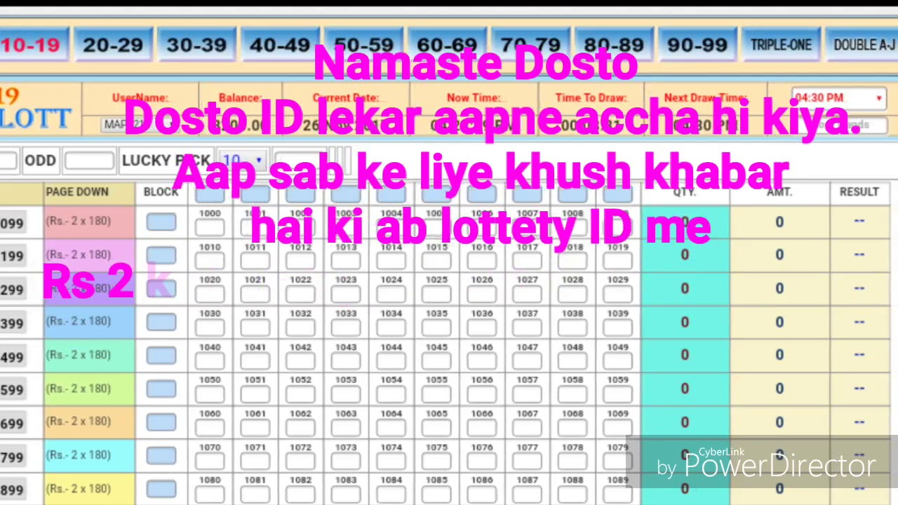 08Dec2017 Online Lottery game chance