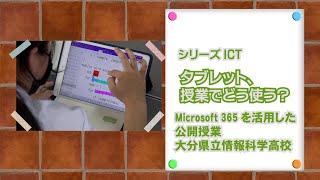 シリーズICT タブレット、授業でどう使う? Microsoft365を活用した公開授業 大分県立情報科学高校