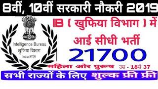 Intelligence Bureau Recruitment 2019/ Exam Pattern / खुफिया विभाग भर्ती / IB Vanacay 2019/ 21700