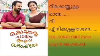Download Hindi Video Songs - Neelakkannulla manea song full lyrics in malayalam I Kochavva paulo ayyappa coelho movie song