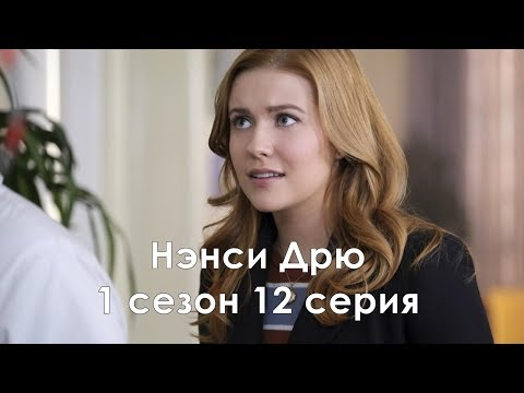 Нэнси Дрю 1 сезон 12 серия - Промо с русскими субтитрами // Nancy Drew 1x12 Promo