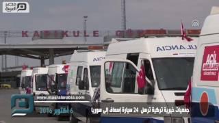 مصر العربية | جمعيات خيرية تركية تُرسل 24 سيارة إسعاف إلى سوريا