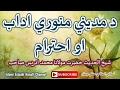 Download PASHTO BAYYAN DA MADEENY MUNAWARY ADAAB BY SHAIKH IDREES SAHIB MP3 song and Music Video