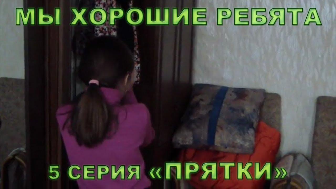 Мы хорошие ребята - 5 Серия (03.03.2012) | 1 СЕЗОН