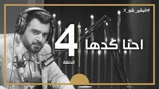 البشير شو اكس - AlbasheershowX / الحلقة الرابعة - احنا كدها