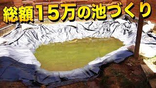 15万円で庭に池を作る【牧場作り#11】