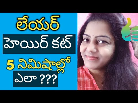 How to cut your own hair in layers/Layer hair style in telugu/Hair cutting layers our own/హెయిర్కట్