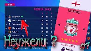 FIFA 20 l ПЕРЕСТРОЙКА ЛИВЕРПУЛЬ l КАРЬЕРА ТРЕНЕРА 1