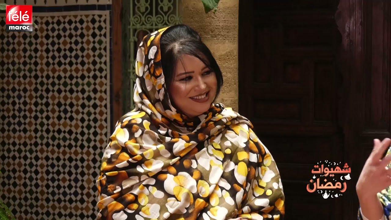 شهيوات رمضان: الفنانة الصحراوية الباتول المرواني تقدم لنا وصفة مارو الصحراوية