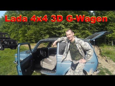Как Купить Быстро Дёшево ОТС Lada 4x4. НИВА 3D G-Wagen ВОТ ТАКУЮ НИВУ Lada 4x4 ВСЕ ХОТЯТ!