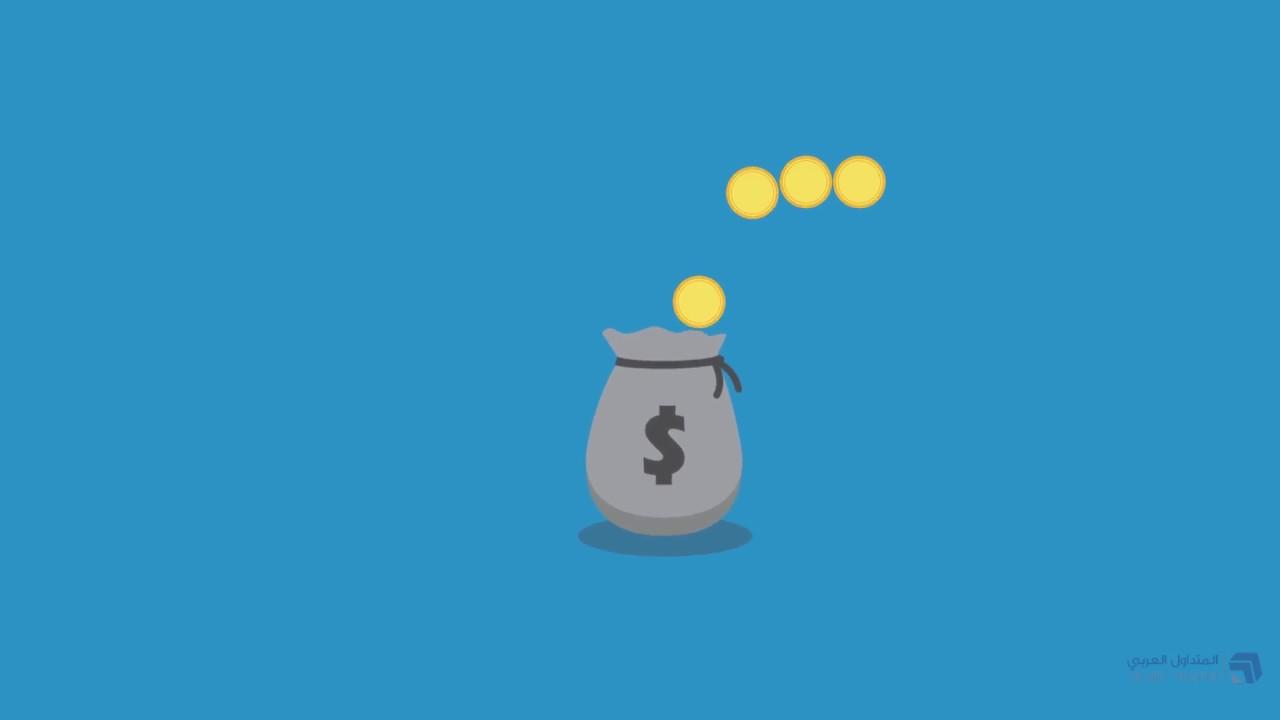 تعليم فوركس - سعر الشراء والبيع وفروق الأسعار