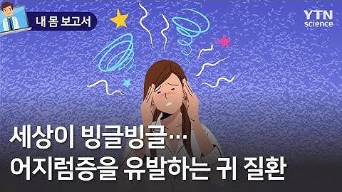 [내 몸 보고서] 세상이 빙글빙글…어지럼증을 유발하는 귀 질환 / YTN 사이언스