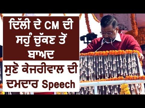 Delhi में CM की Oath Ceremony के बाद सुनिए Kejriwal की दमदार Speech