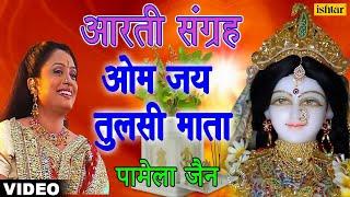 Pamela Jain - Aarti Tulsi Mata Ki (Aarti Sangrah Vol.3) (Hindi)