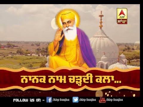 Sidhu ਦਾ Pak `ਚ ਇੰਤਜ਼ਾਰ, ABP ਸਾਂਝਾ ਦੀ ਖ਼ਾਸ ਪੇਸ਼ਕਸ਼ `Nanak Naam Chardi Kla` | ABP Sanjha |