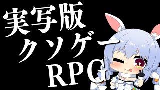 【!?】実写版クソゲーRPG!?!?!?ぺこ!【ホロライブ/兎田ぺこら】