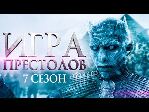 Игра престолов 7 сезон [Обзор] / [Финальный трейлер на русском]