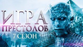 Игра престолов 7 сезон Обзор Финальный трейлер на русском