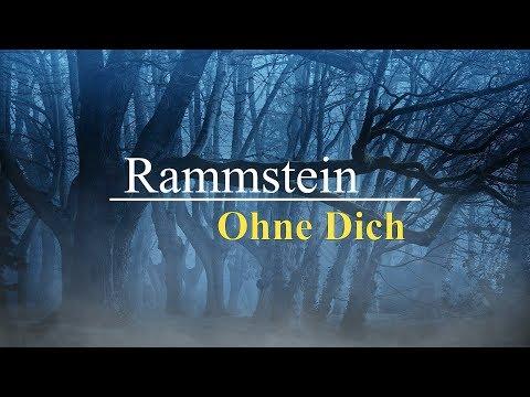 Играть на гитаре🎸Rammstein - Ohne Dich 🎸для начинающих | аккорды, текст, разбор, Lyrics ✓