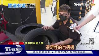 傻眼! 25公分扳手「刺穿輪胎」 修車技師:前所未見|TVBS新聞