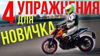 4 упражнения для мотоциклиста новичка (и не только)
