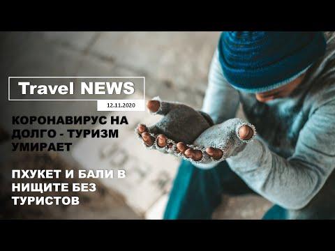 Travel NEWS: КОРОНАВИРУС НА ДОЛГО - ТУРИЗМ УМИРАЕТ / ПХУКЕТ И БАЛИ В НИЩИТЕ И БЕЗ ТУРИСТОВ
