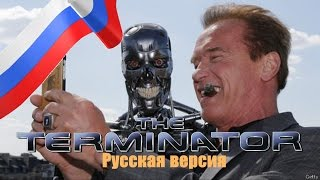 The Terminator - Fuck You Asshole (прикол, пародия) Терминатор RUS - версия