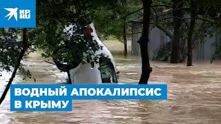 Что случилось в Крыму? Наводнение в Керчи и в Ялте