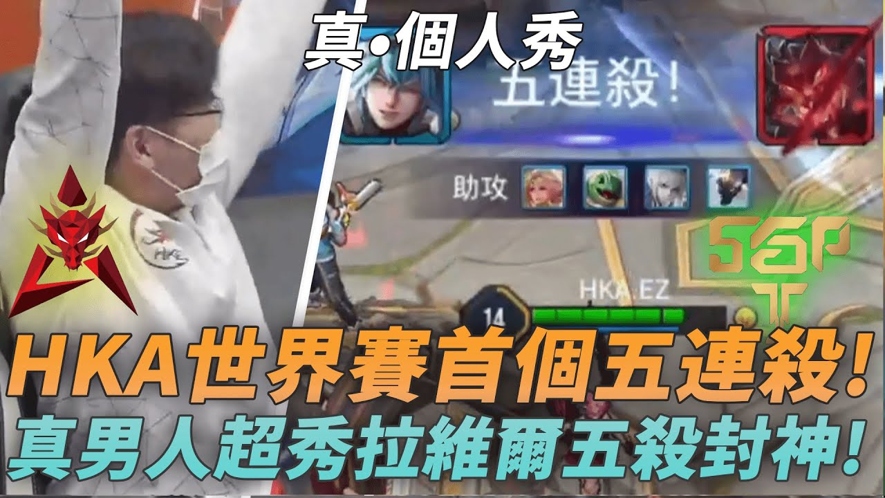 (APL小組賽)真•個人秀! HKA世界賽首個五連殺!真男人超秀拉維爾五殺封神!(HKA vs SGP G1)
